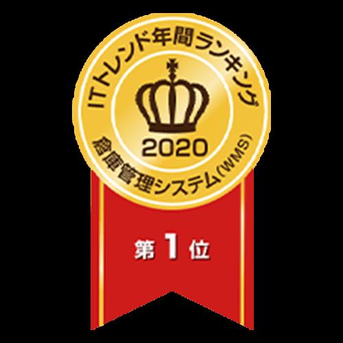 ITトレンド年間ランキング2020