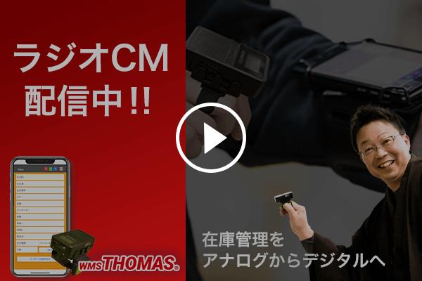 クラウドトーマスラジオCM