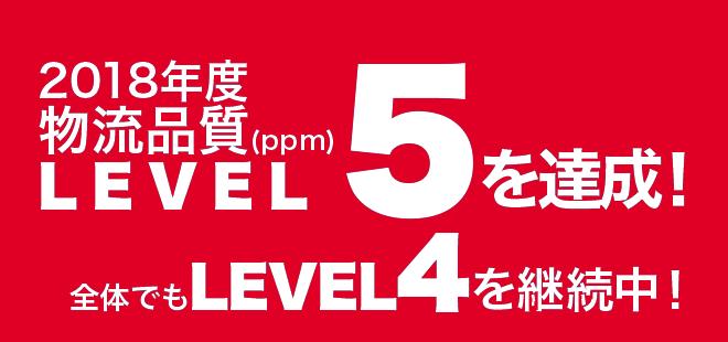 物流品質レベル5達成