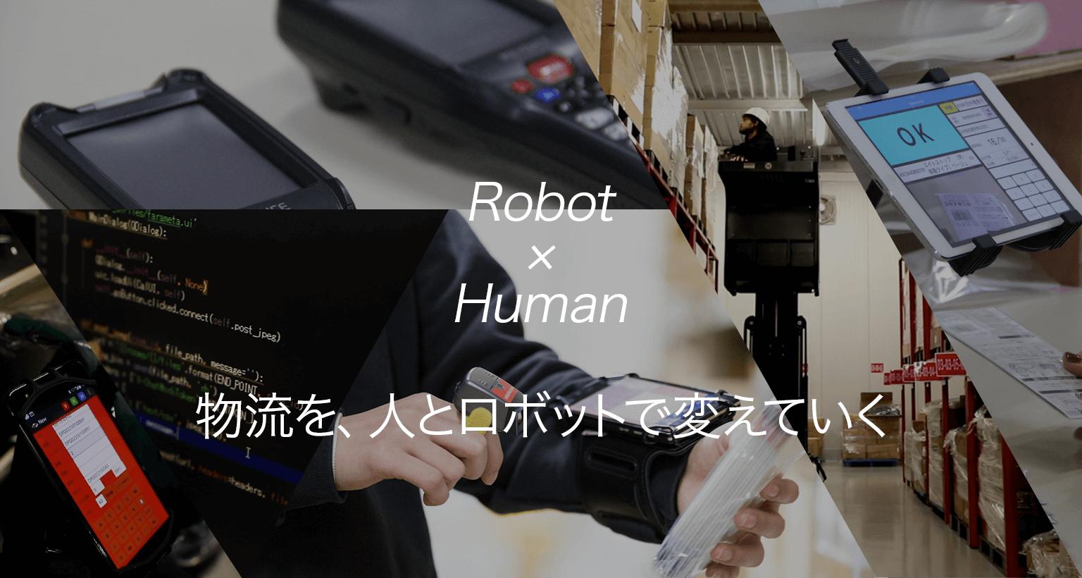物流を、人とロボットで変えていく