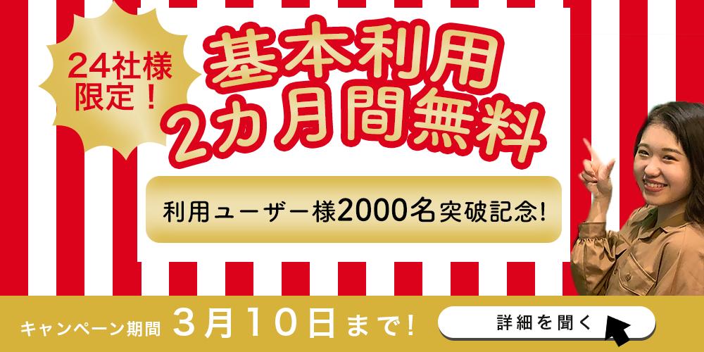 2000名突破キャンペーン