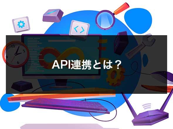 API連携とは?|クラウドトーマス
