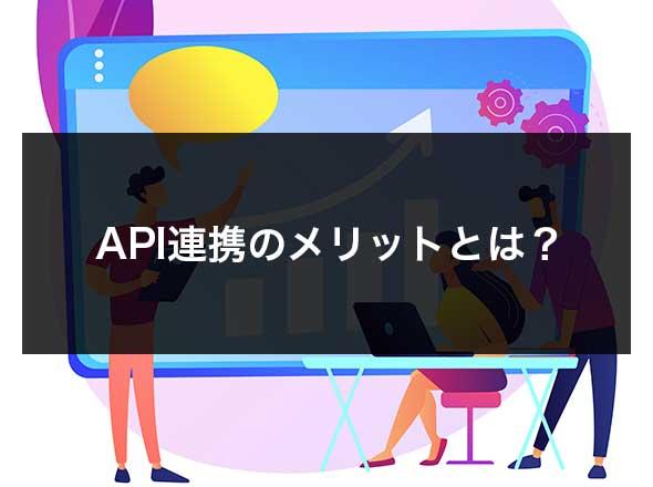 API連携のメリット|クラウドトーマス
