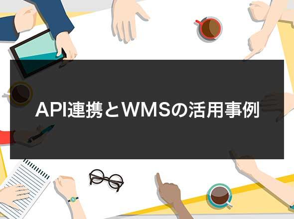 API連携とWMSの活用事例