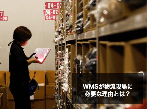 WMSが物流現場に必要な理由とは?