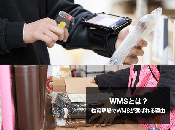 WMSとは?|物流現場でWMSが選ばれる理由