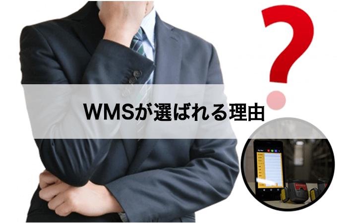 WMSが選ばれる理由