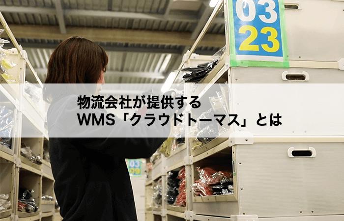 物流会社が提供するWMS「クラウドトーマス」とは