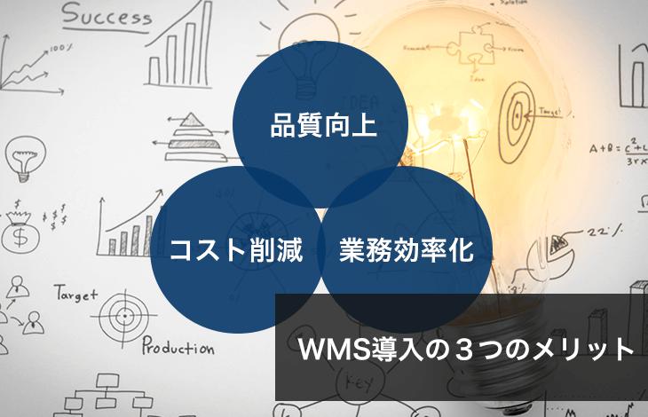 WMS導入の3つのメリット