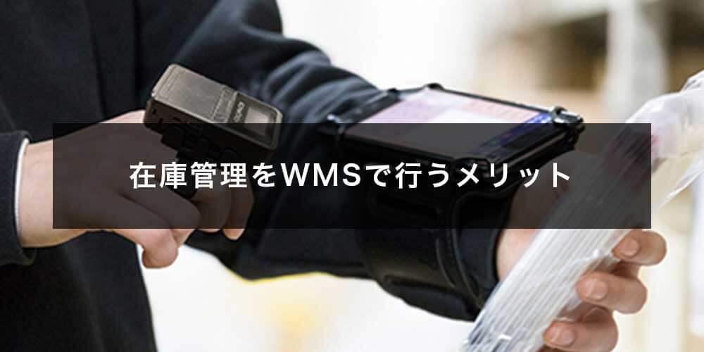 在庫管理をWMSで行うメリット
