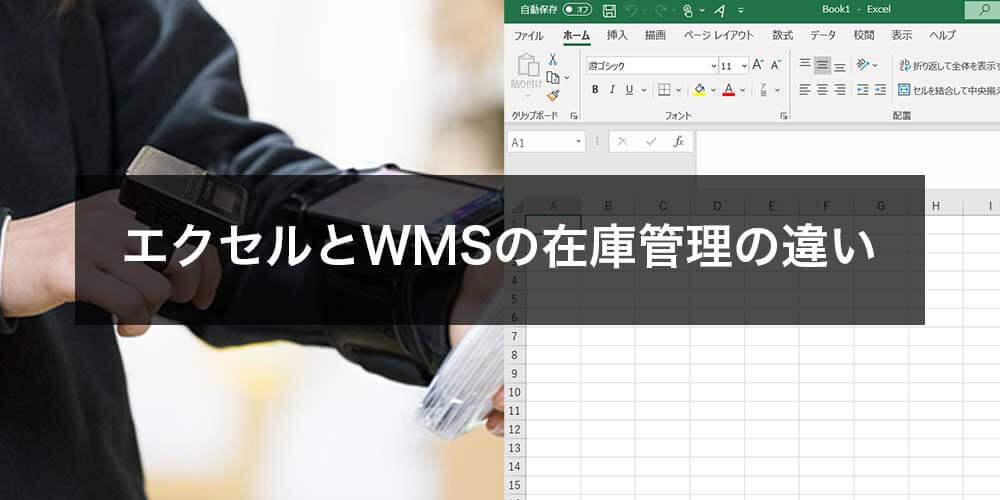 エクセルとWMSでの在庫管理の違い