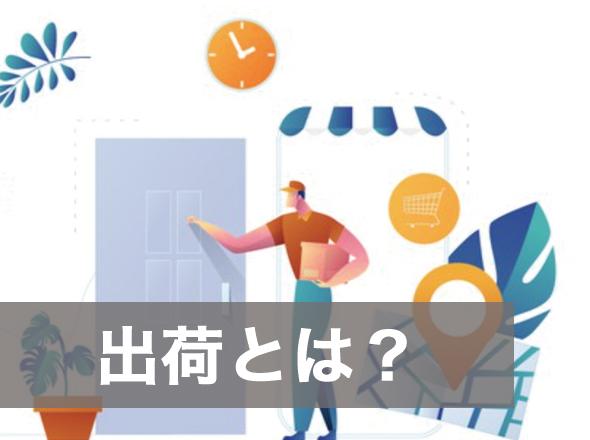出荷とは?物流業務において重要な出荷でのミスや作業における重要ポイントなどを紹介