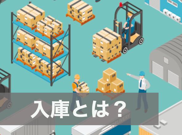 入庫とは?|物流業務の中で入庫が重要視される理由