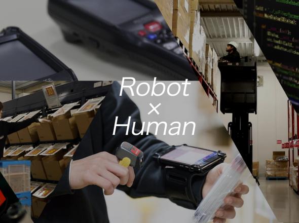 物流現場の生産性・品質をUP!人とロボットが手がける物流現場