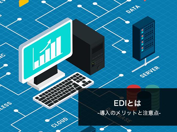 EDIとは?|導入のメリットと注意点