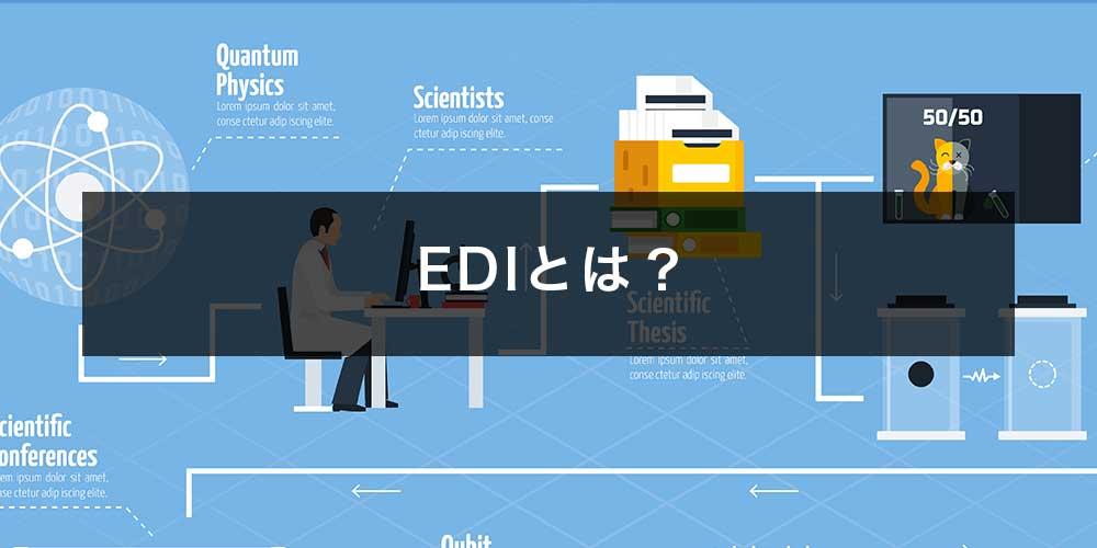 EDIとは?