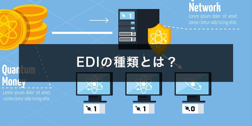 EDIの種類とは