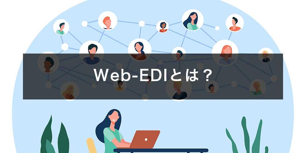 Web-EDIとは?