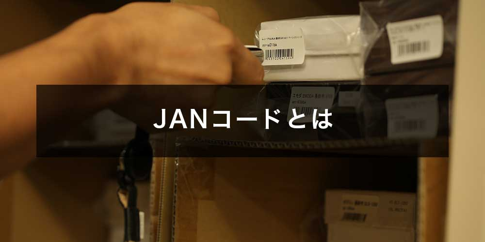 JANコードとは