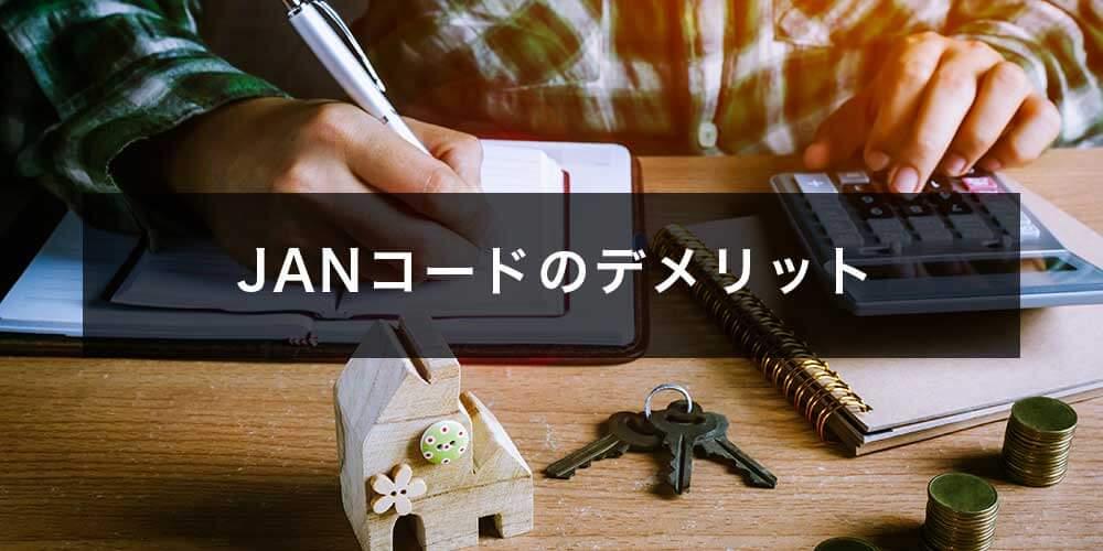 JANコードのデメリット