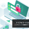シリアルコードとは?|シリアルコードの重要性やメリット