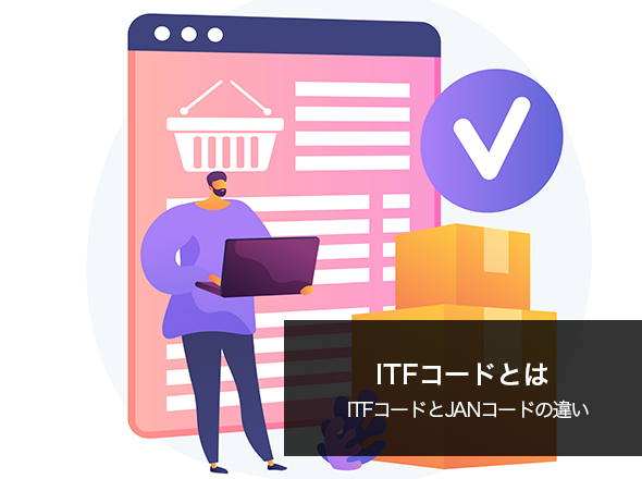 ITFコードとは?|ITFコードとJANコードの違い