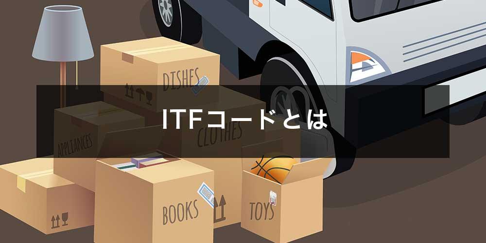 ITFコードとは