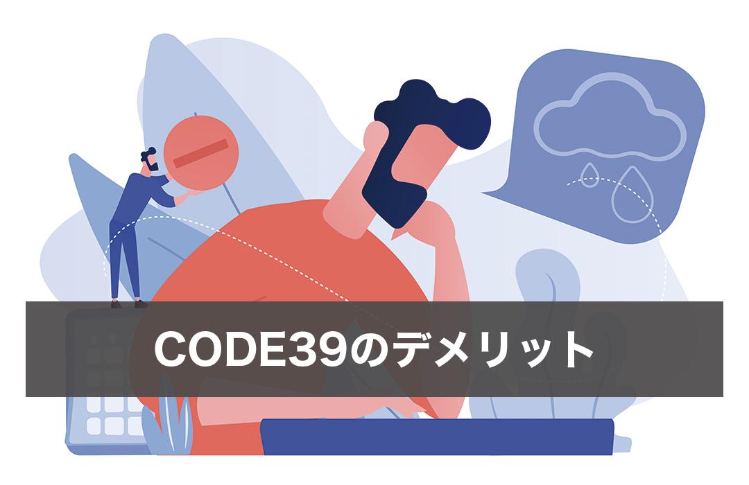 CODE39のデメリット