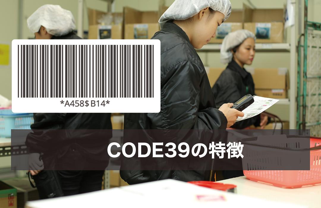 CODE39の特徴