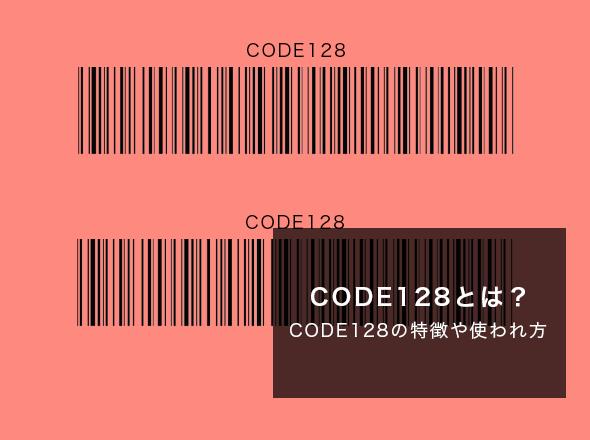 CODE128とは?|CODE128の特徴や使われ方