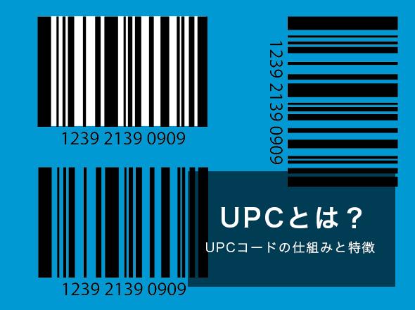 UPCとは?|UPCコードの仕組みと特徴