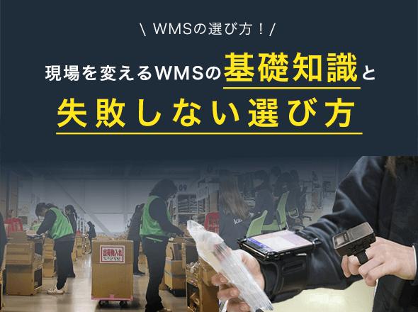 WMSの選び方!現場を変えるWMSの基礎知識と失敗しない選び方