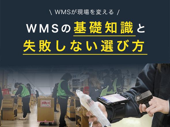 WMSが現場を変える!WMSの基礎知識と失敗しない選び方