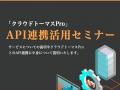 クラウドトーマスPro API連携活用セミナー開催中!